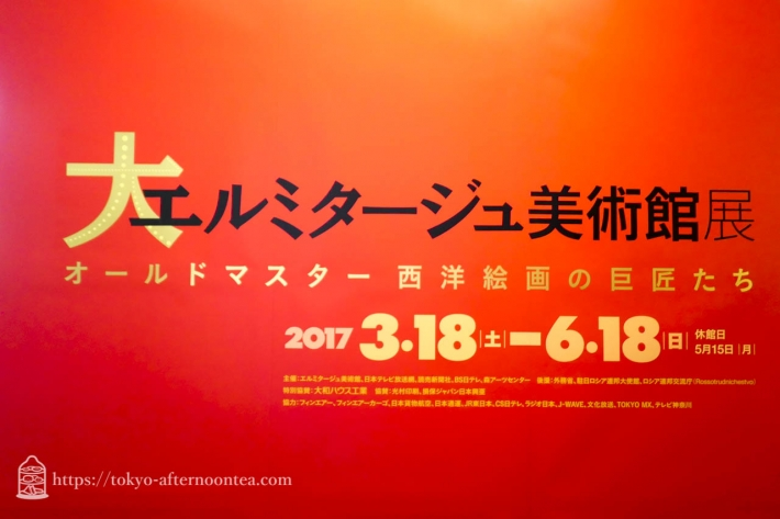 大エルミタージュ美術館展(2017年)